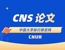 2019年中国大学CNS论文发表排名