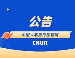 2021年中国大学排行榜、中国民办大学百强榜即将发布!