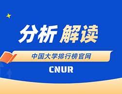 2021年中国大学保研率排名
