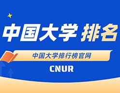 2021年中国大学排行榜权威发布