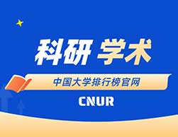 2020年中国科学十大进展