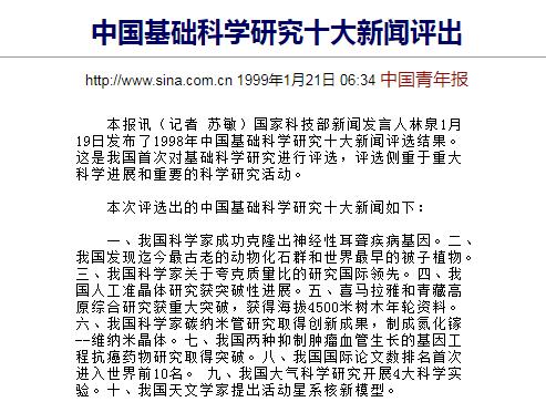 历年中国科学十大进展(1998-2019),独家发布!-第1张图片-中国大学排行榜