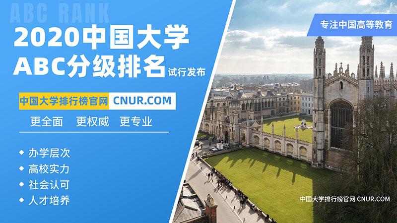 2020年中国大学ABC分级排名试行发布!