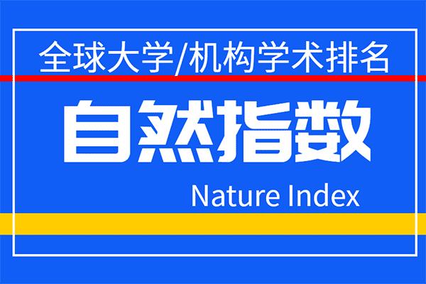 2020年8月版自然指数排名发布-第1张图片-中国大学排行榜