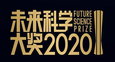 2020年未来科学大奖获奖者名单公布-第1张图片-中国大学排行榜