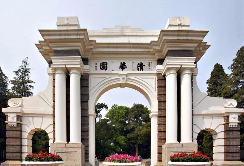 2021年清华大学排名世界第28!中国第1!
