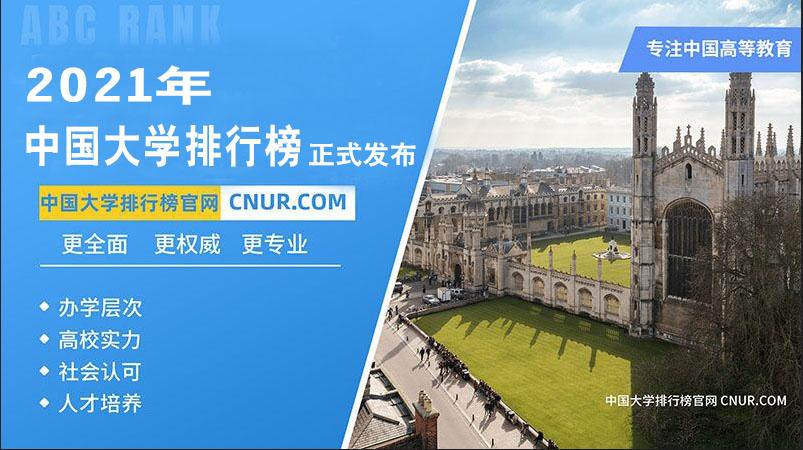 2021年中国大学排行榜发布!